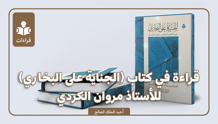 قراءة في كتاب: (الجناية على البخاري) للأستاذ مروان الكردي