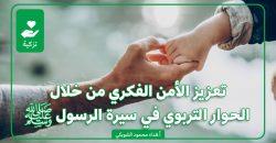 تعزيز الأمن الفكري من خلال الحوار التربوي في سيرة الرسول ﷺ