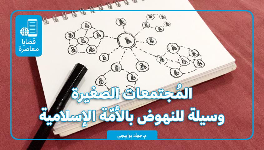 المجتمعات الصغيرة وسيلة للنهوض بالأمة الإسلامية