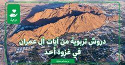 دروس تربوية من آيات آل عمران في غزوة أحد