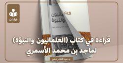 قراءة في كتاب: العَلمانيون والنبوة، لماجد بن محمد الأسمري